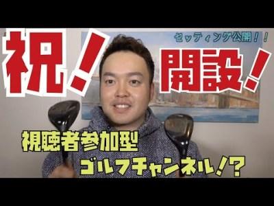 【初投稿】視聴者参加型!?ゴルフチャンネル!今までに無い!&クラブセッティング公開!