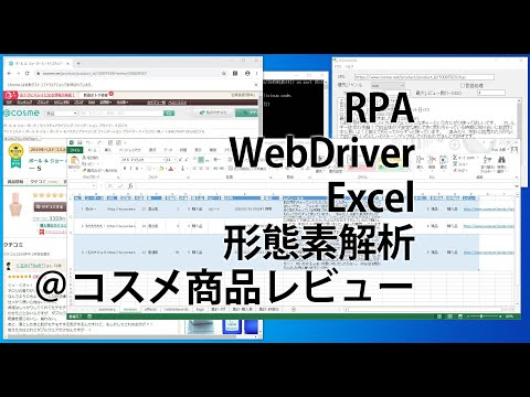RPA アットコスメ商品レビュー取得&形態素解析,エクセルに出力