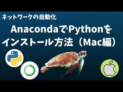ネットワークの自動化 AnacondaでPythonをインストール方法(Mac編)