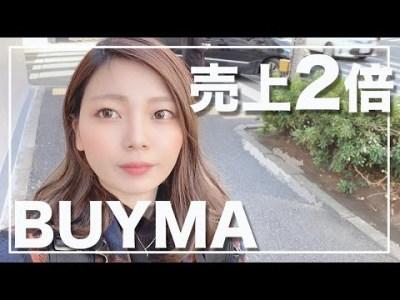 【BUYMA講座#2】副業で売上2倍のシーズンに突入!BUYMAで稼ぐ方法。
