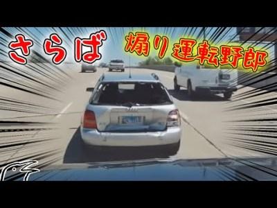 容赦ナシ!海外式で煽り運転を強制排除していく【交通安全啓発ビデオ】【ゆっくり実況】