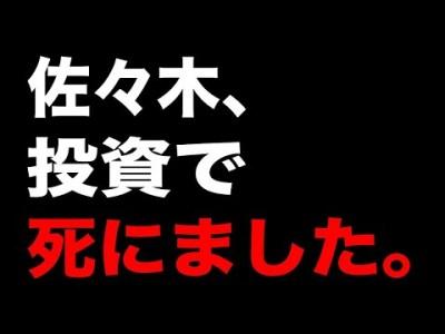 【1月は投資禁止!?】佐々木、投資で死にました。