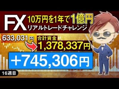 【FX実況】10万円チャレンジ!1年で1億円に!16週目  ※ペッパーのリアルトレード