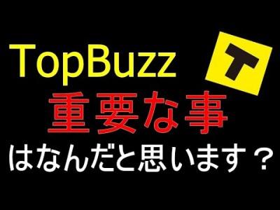 【TopBuzz】稼ぎたい方は最後まで見る事をお勧めします!