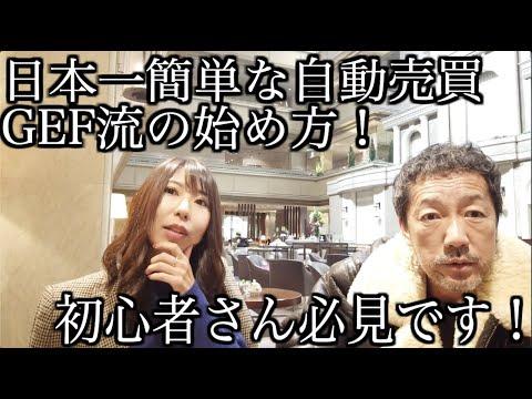 【FXシストレ】FX,投資,自動売買で稼ぎたい初心者さんは必見です!!日本一簡単な自動売買GEF流始め方!
