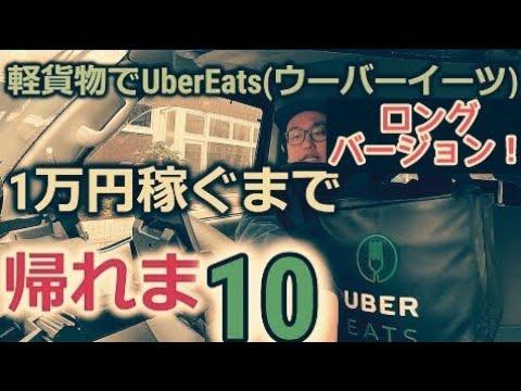 [ロング Ver.]軽貨物でUberEats(ウーバーイーツ)1万円稼ぐまで帰れま10!!