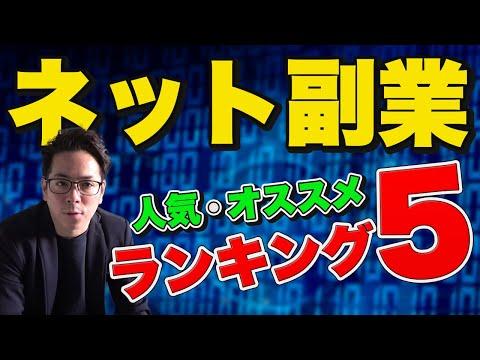【副業】ネット副業の実態と人気ランキング5を紹介!