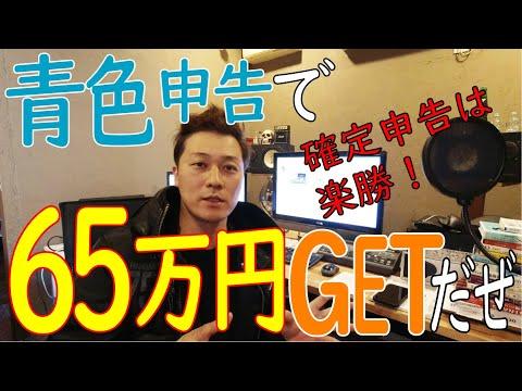 【確定申告】青色申告で65万ゲットだぜ!