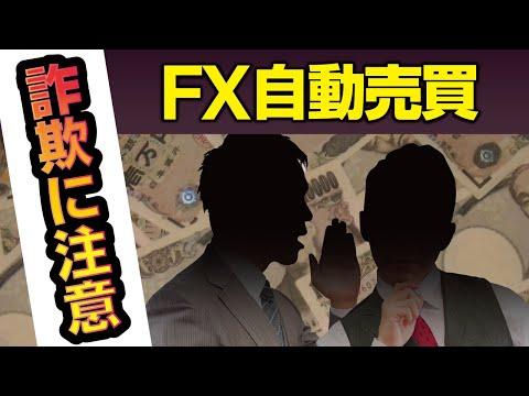 【危険】FX自動売買の詐欺に注意!こんな投資システムには気を付けろ!