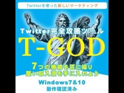Twitterの神ツール