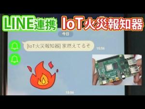 LINE連携IoT火災報知器を作ってみた【Raspberry Pi, Python, LINE notify】火災警報器, ラズベリーパイ