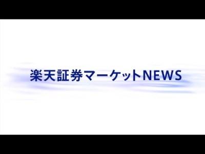 楽天証券マーケットNEWS4月18日【前引け】