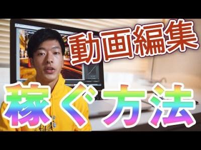 【副業】動画編集で稼ぐ方法!体験談をもとに月10万円稼いだ3ステップを紹介!