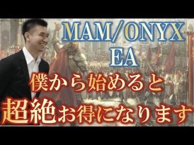 """MAM投資/ONYX カード(オニックス)/EA(自動売買)を僕から初めると""""超絶お得""""になります。"""