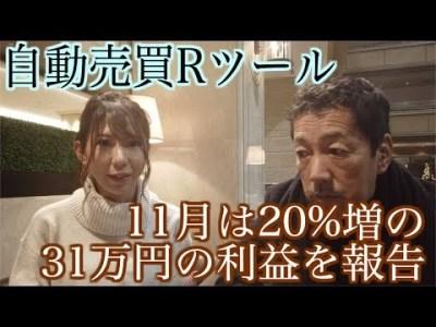 2万円キャッシュバック!!【FX自動売買】Rツール11月は20%増の30万円の利益!{Rツール2019年12月2日現状報告}