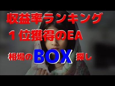 【収益率NO.1EA】FXで勝ちたきゃBOXを探せ!【FX必勝】
