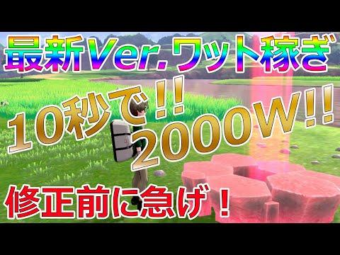 【ポケモン剣盾 攻略】最速!無限ワット稼ぎ 最新版!10秒で2000W!〇〇をするだけで爆速荒稼ぎ!