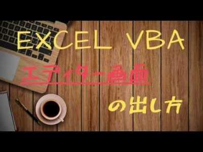 【VBA】1 エディター画面の出し方(VBE)【Excel初心者向け】