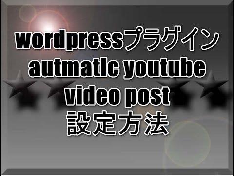 youtubeチャンネルとwordpressの自動連携automatic youtube video postsの設定手順