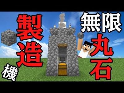 【カズクラ2020】超小型の丸石製造機がキター!マイクラ実況 PART37