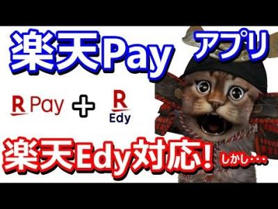 楽天Payアプリが楽天edyに対応で200円分貰えるキャンペーンも開催!ワタミグループで実質10%還元のキャンペーン