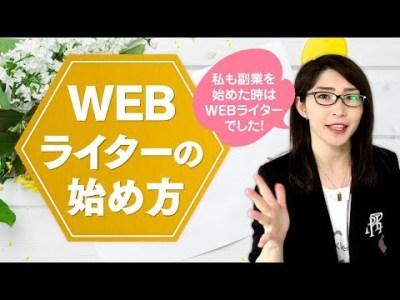 【副業におすすめ】WEBライターの始め方【初心者でも稼げる3つのコツ】