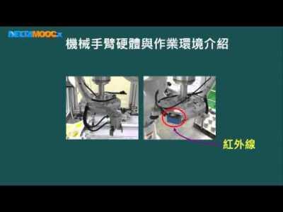 機器人學_葉賜旭_第十六單元 機械手臂自動化系統實驗_Part 1 機械手臂硬體與作業環境介紹