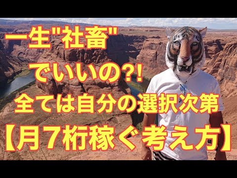 """【一生""""社畜""""でいいの!? 月7桁稼ぐ考え方】"""
