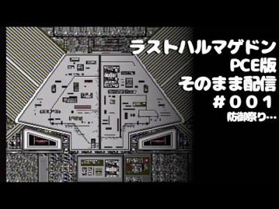 ラストハルマゲドン #001 PCエンジン実機プレイ 1時間稼ぐよ!