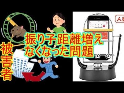 【ポケモンGO】振り子で孵化距離稼ぎができなくなった話!