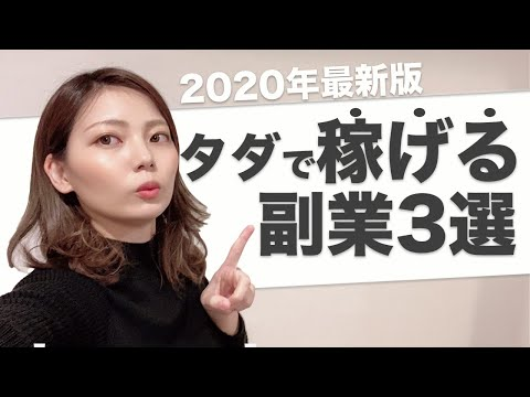 【最短1ヶ月】タダで「月5万円」を稼ぐ方法おすすめの副業3選!