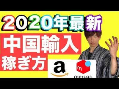 【2020年最新版】 中国輸入ビジネス 俺しか知らない稼ぐやり方