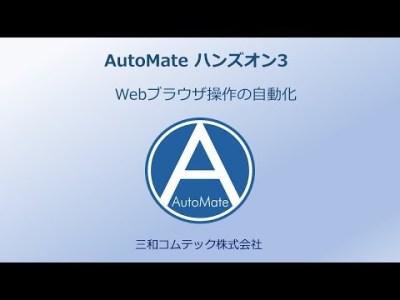 AutoMate – ハンズオン3 Webブラウザ操作の自動化