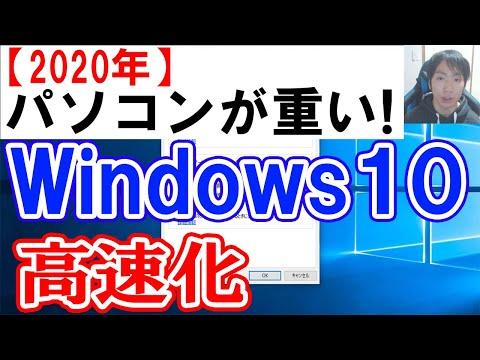 Windows10のパソコンが重いを軽くして高速にする