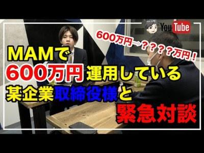 【FX自動売買】600万円⇨????万円!MAMで600万円運用している某企業取締役に直接インタビュー!
