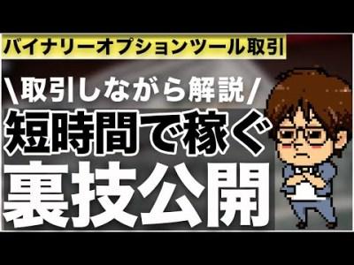 【バイナリーオプションツール取引】短時間で稼ぐために使っている裏技を公開します【2週間10万円バイオプ生活#3】
