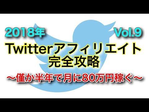 Twitterアフィリエイト完全攻略Vol.9〜Twitterアフィリエイトで半年で80万円稼いだ方の実績紹介〜