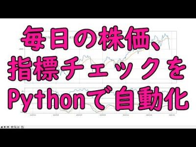毎日の株価、指標チェックをPythonで自動化しよう