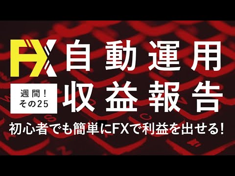 大損っ・・・!圧倒的大損っ・・・・【自動売買FX収益報告25週目】