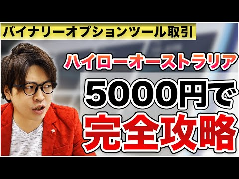 【バイナリーオプションツール取引】ハイローオーストラリアを5000円で完全攻略する方法【2週間10万円バイオプ生活#4】