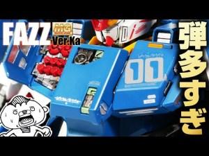【ガンプラ全塗装】MG FAZZ(ファッツ)Ver.KaをフルアーマーZZカラーに塗装した衝撃の結果がこちら・・・【ガンダムセンチネル】