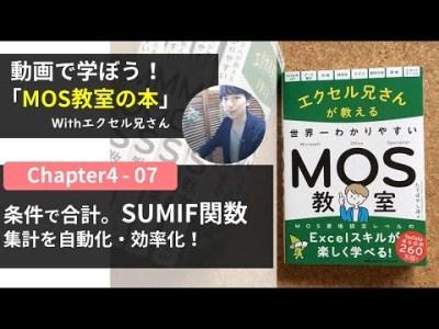 条件で合計。SUMIF関数 集計を自動化・効率化!/ エクセル兄さんMOS教室(4-07)