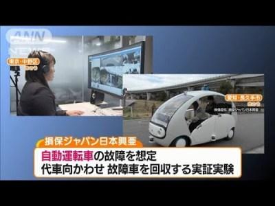 車の自動運転の普及見据え 損害保険大手が実験(20/02/27)