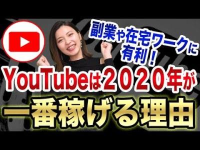 YouTubeは2020年が、一番稼げる理由【副業や在宅ワークで稼ぐ】5Gは動画マーケティング必須と芸能人参入はチャンス