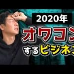 【2020年 副業】オワコンするビジネスとは?