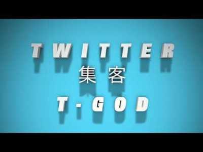 Twitter集客ツールで初心者でも月収100万円!オプトインアフィリエイト実績解説動画