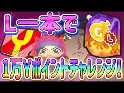 【妖怪ウォッチぷにぷに】ドリンクL1本で1万Yポイント稼げるかチャレンジ! Yo-kai Watch
