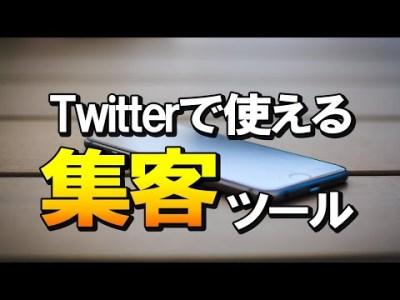 【2020年最新】Twitter集客で使えるおすすめツール2選!