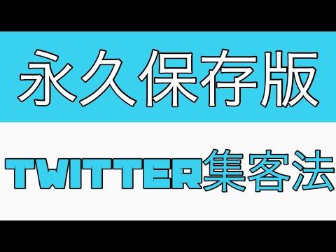 【フォロワー激増】Twitter集客に使える神ツール