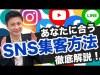 【SNS集客方法】のコツと特徴!インスタ・YouTube・LINE公式アカウント・Facebook・ツイッター比較